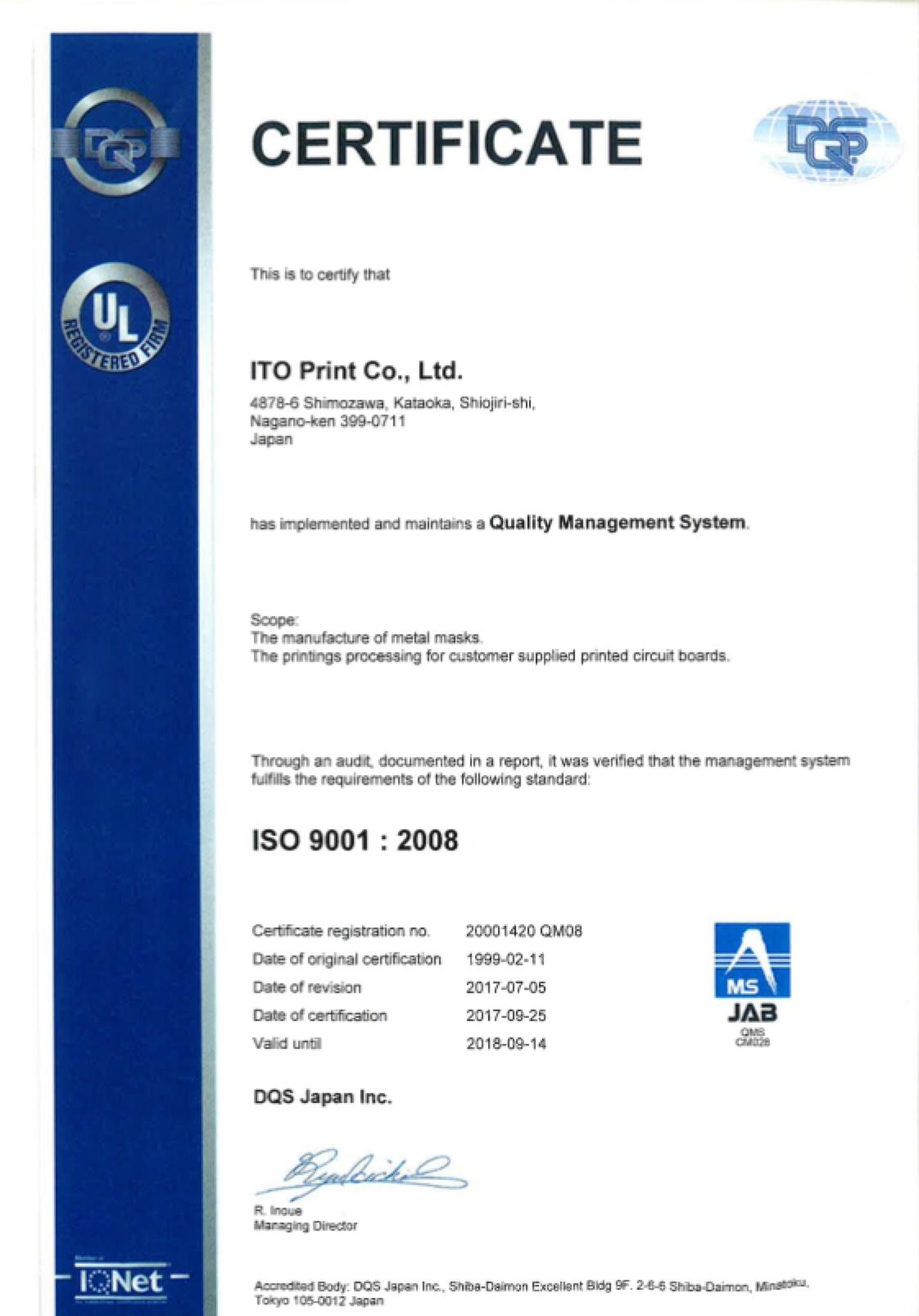 ISO証書